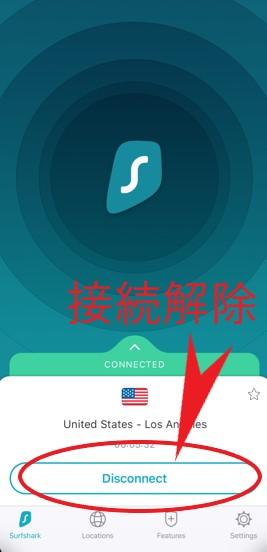 surfsharkの使い方:接続