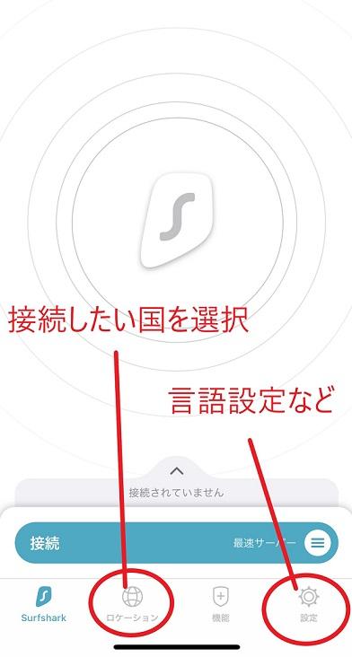 surfsharkの使い方:アプリ画面