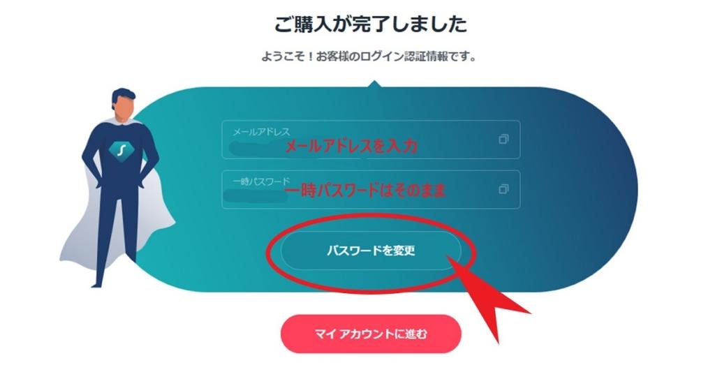 surfsharkの登録方法:パスワード変更