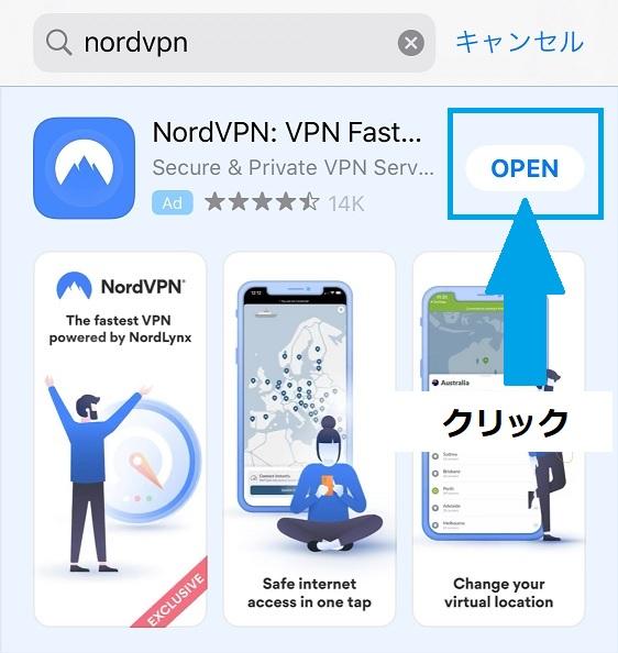 NordVPNのAndoroidアプリ