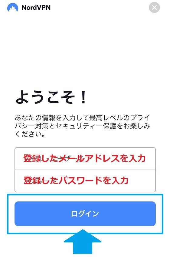 スマホアプリからログイン1