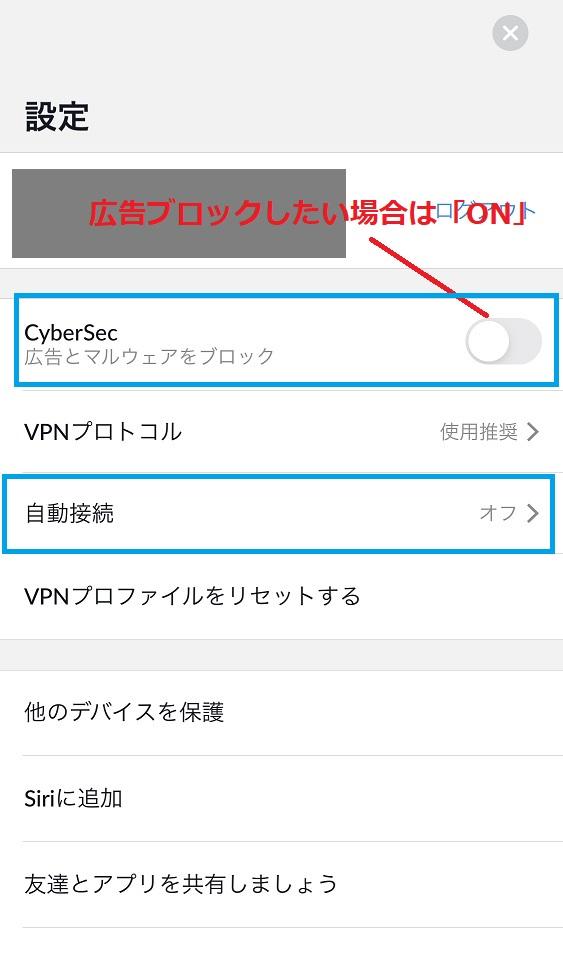 NordVPNのiPhone/Androidから設定画面