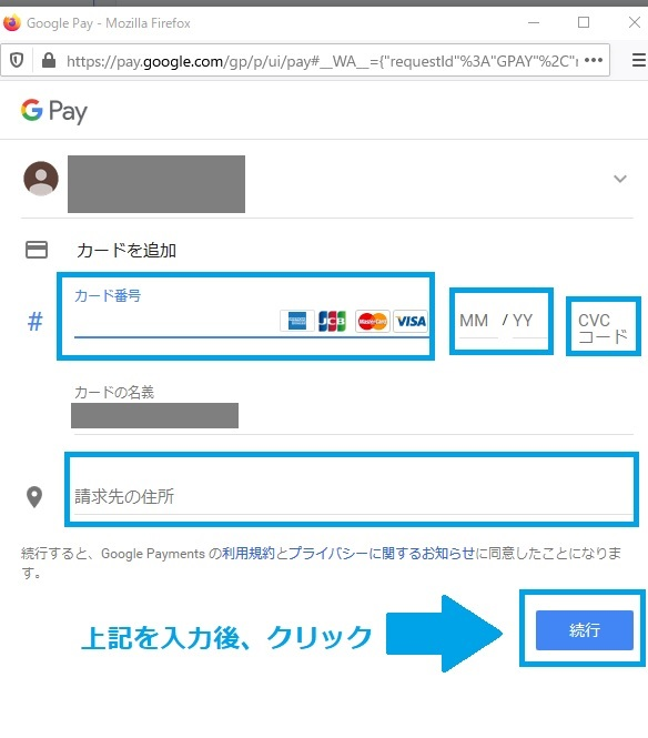nordvpnのクGooglepay