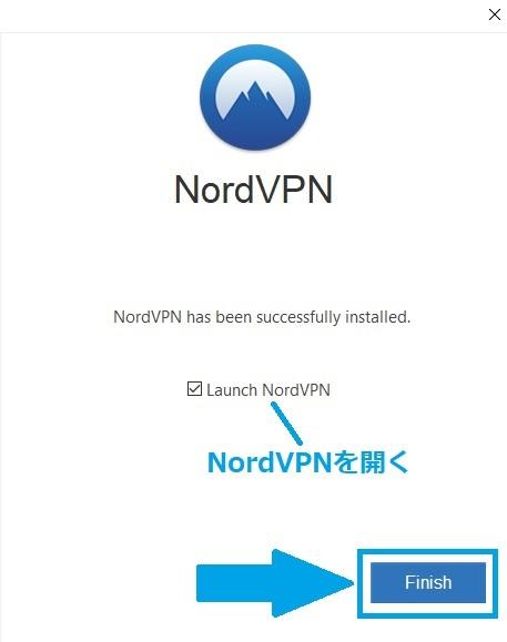 NordVPN起動