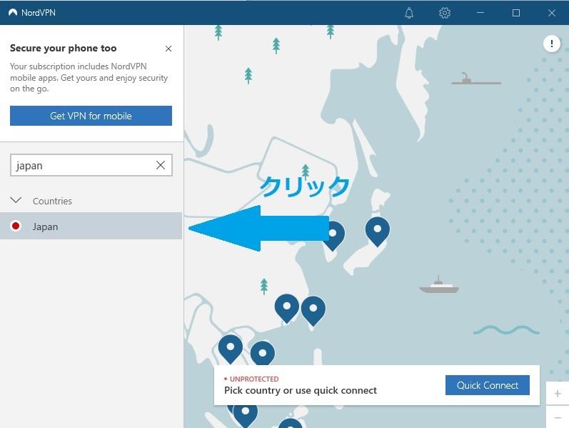 NordVPNで日本に接続する場合