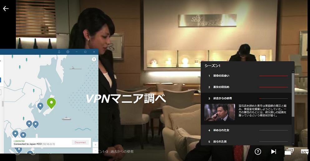 nordVPNで日本版Netflixを見る(幻夜)