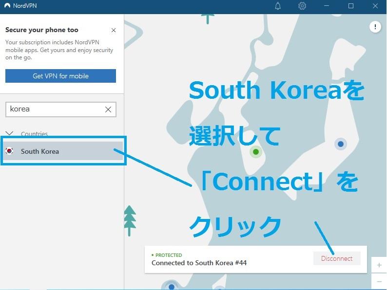 NordVPNのアプリ