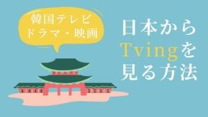 日本からTvingを視聴する方法