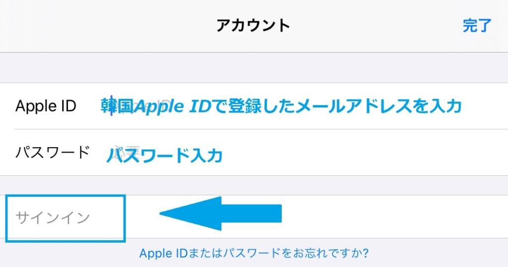 App Storeサインイン
