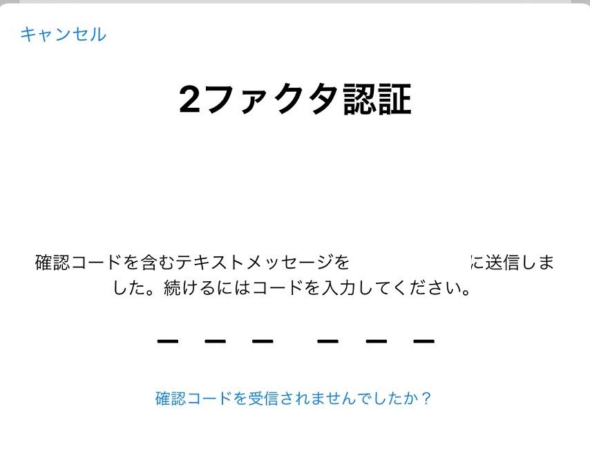 App Store認証