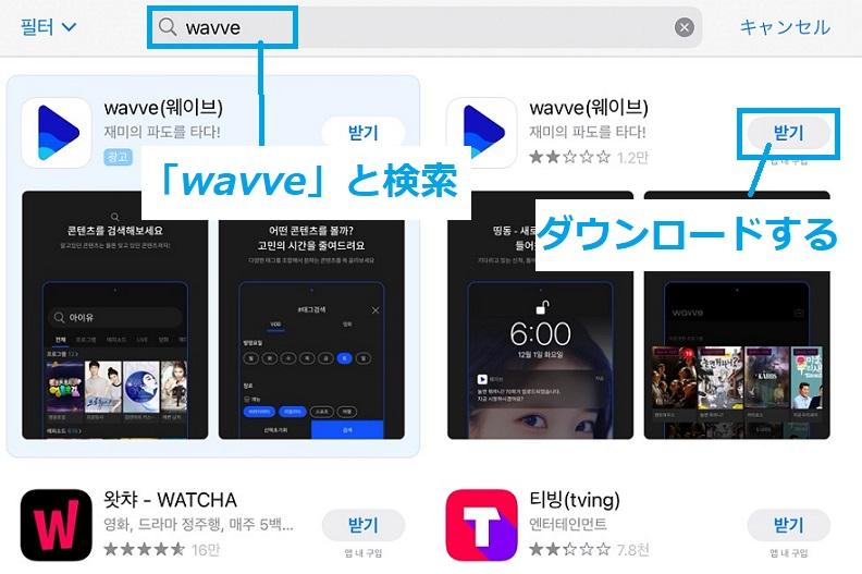 wavveアプリダウンロード