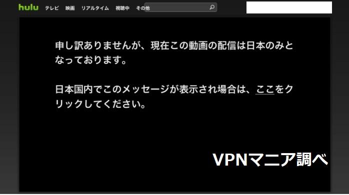 Huluを海外からアクセスしてブロックされた画面