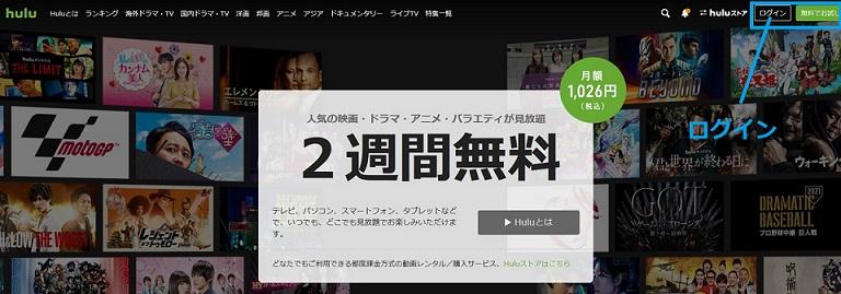 Huluメインページ1
