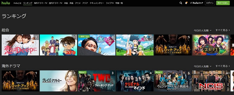 Huluメインページ
