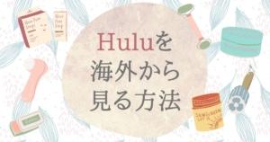 Huluを海外から見る方法