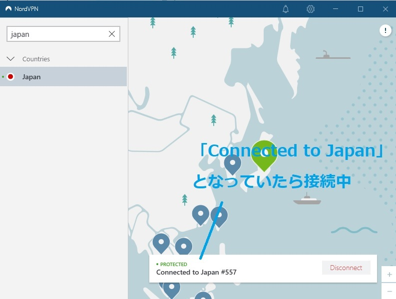 nordvpnアプリ画面(日本に接続中)