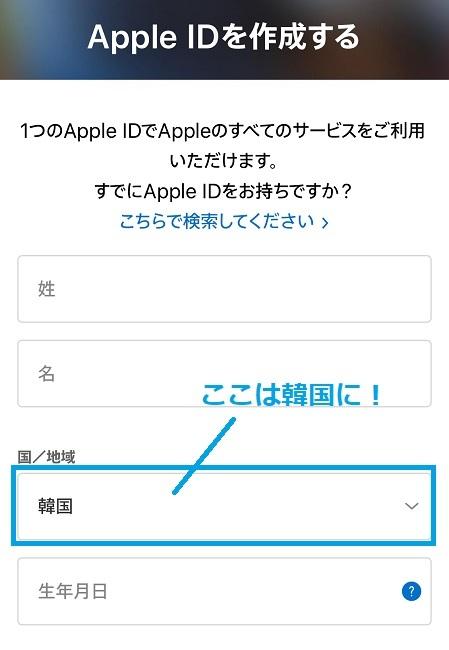 Apple ID作成画面