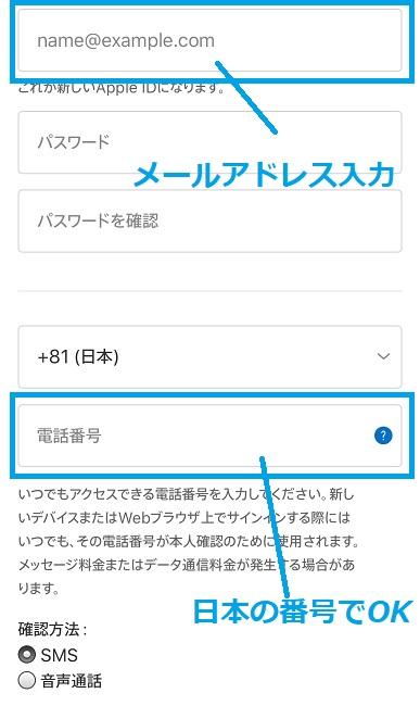 Apple ID作成(電話番号)