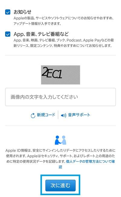 Apple ID作成認証コード