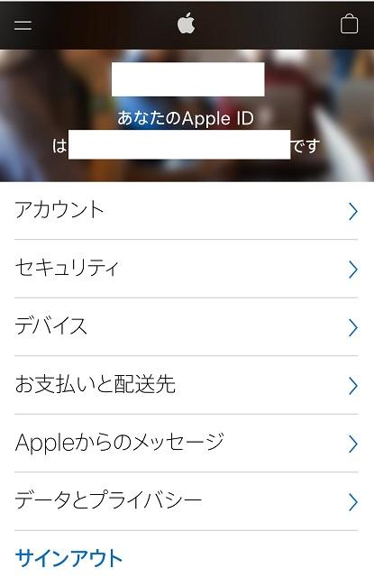 Apple ID作成完了
