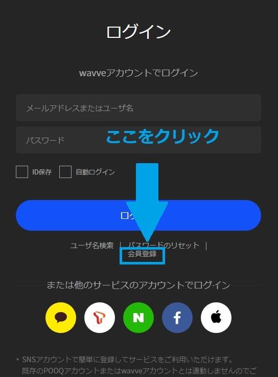 wavveログイン画面