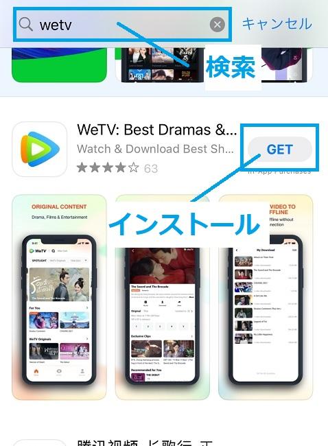 WeTVアプリ