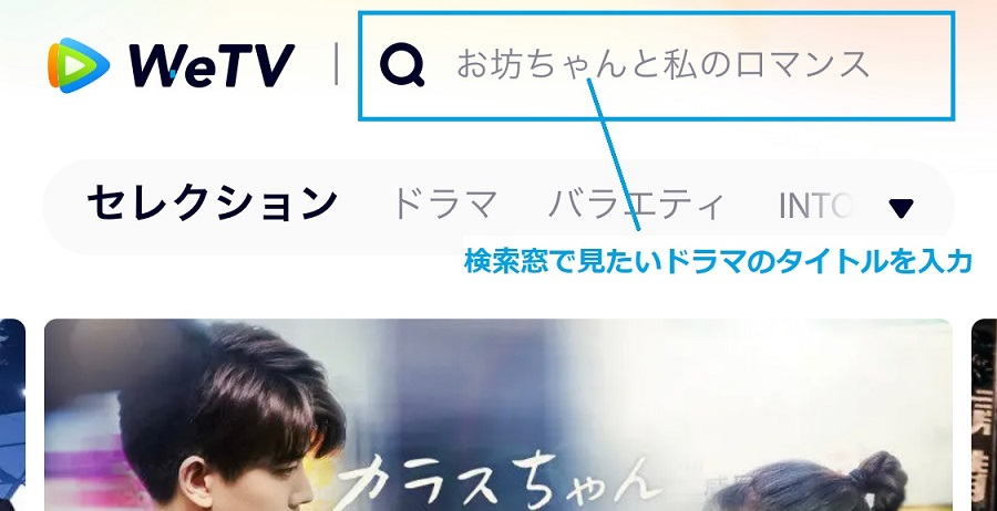 WeTVの使い方(WeTVアプリの検索窓)