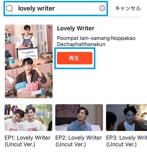 WeTVアプリでlovely writerを見る