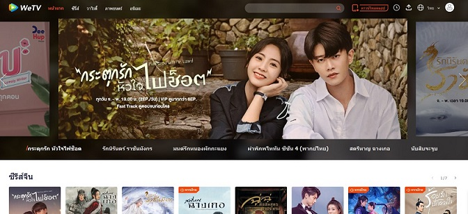 WeTVのmainpage