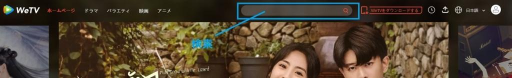 WeTV検索画面