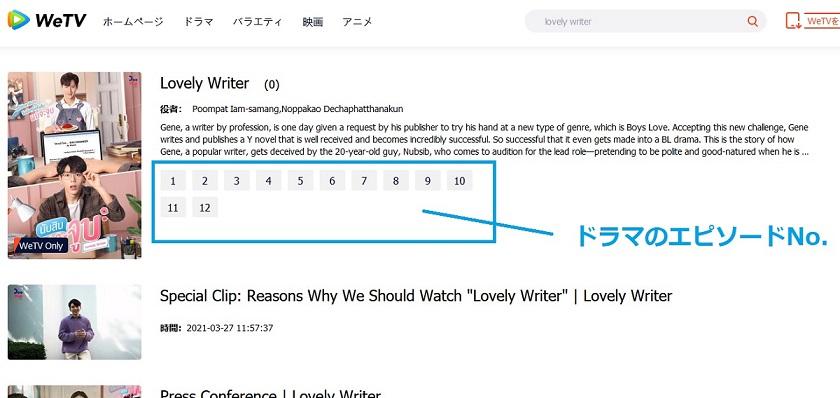 WeTVでLovely Writerを見る