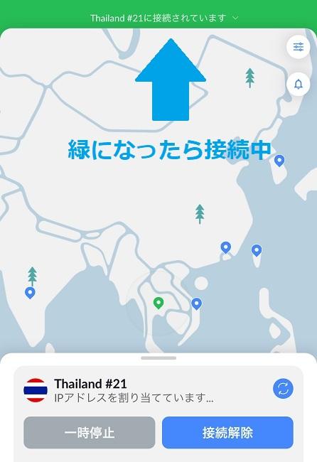 nordVPNスマホアプリで接続