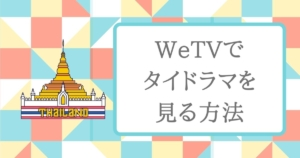 WeTV視聴方法