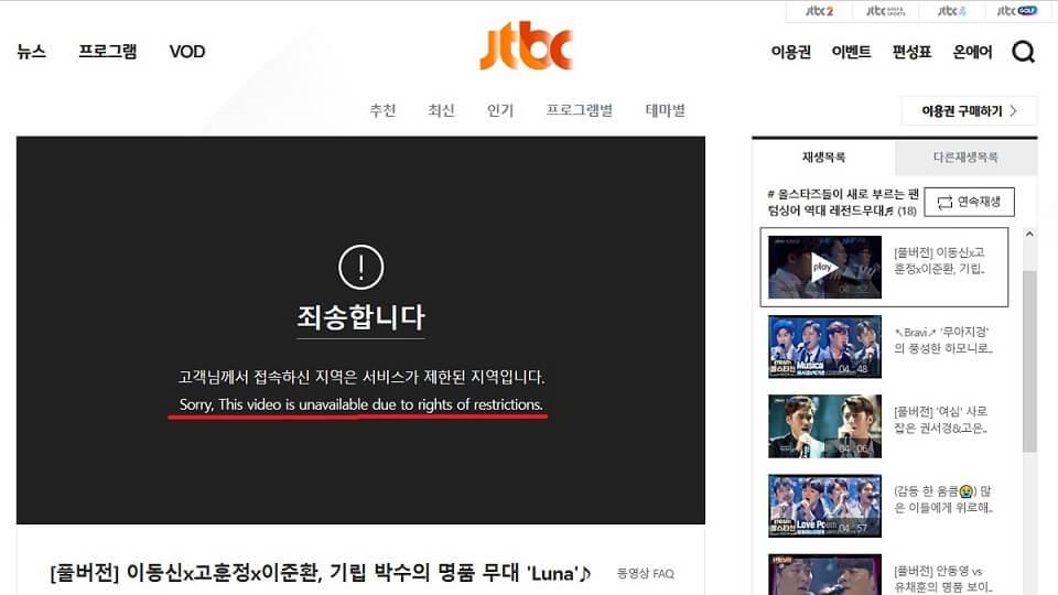 JTBCの視聴がブロック