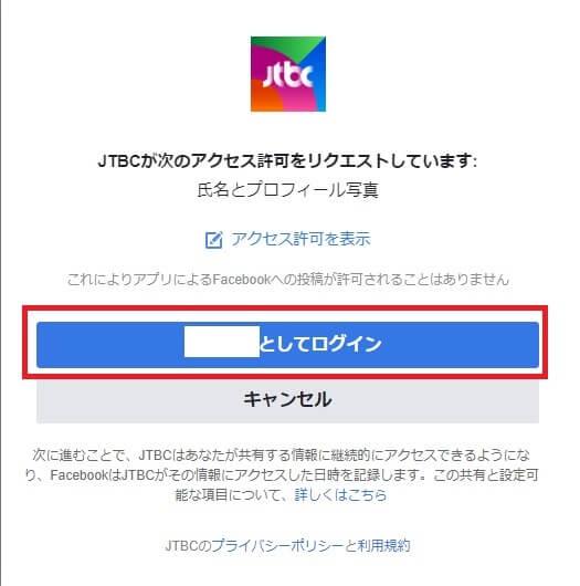 JTBCのfacebookログイン画面