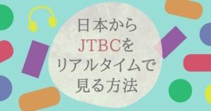 JTBC視聴方法(日本から)