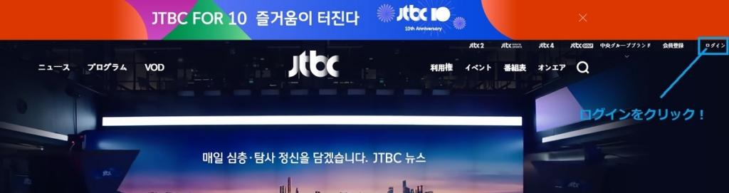 JTBC公式サイトからログイン