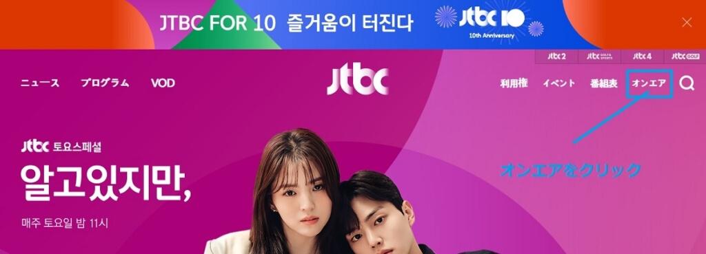 JTBCメイン画面