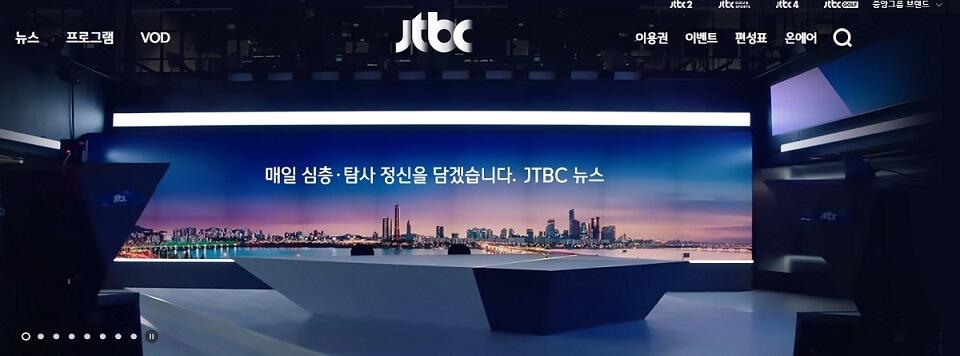 JTBC公式サイト