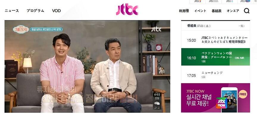 JTBCをリアルタイムで視聴