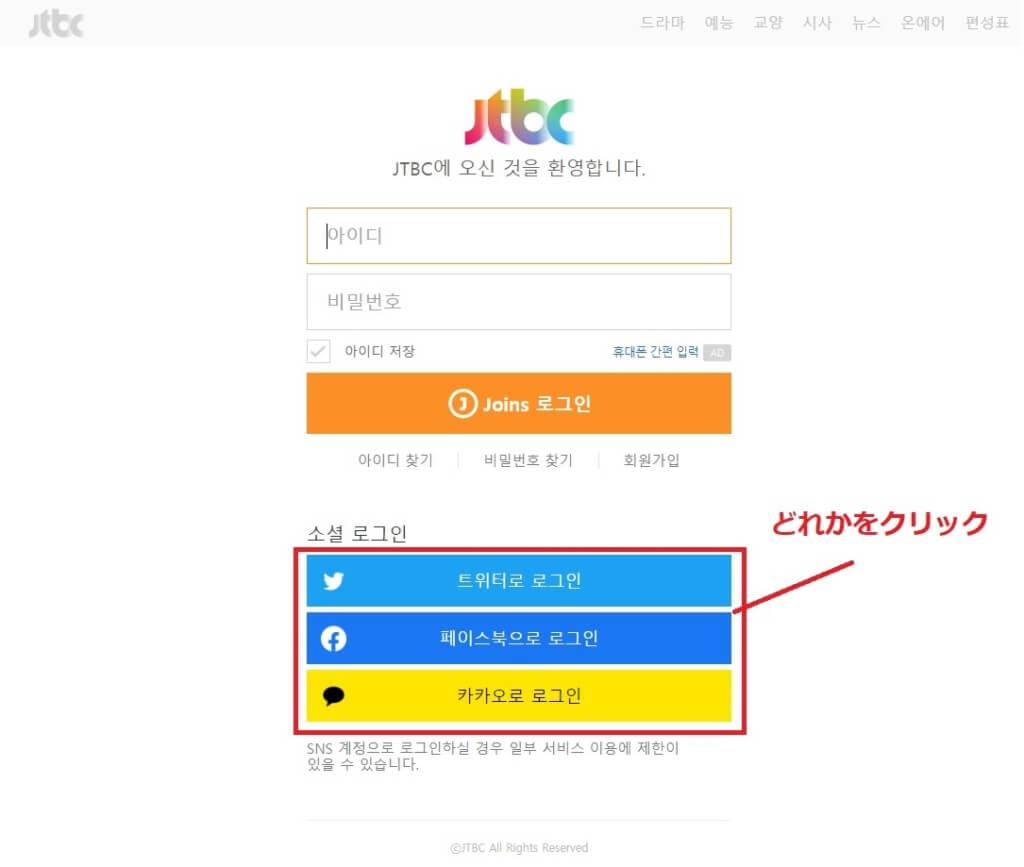 JTBCログイン画面