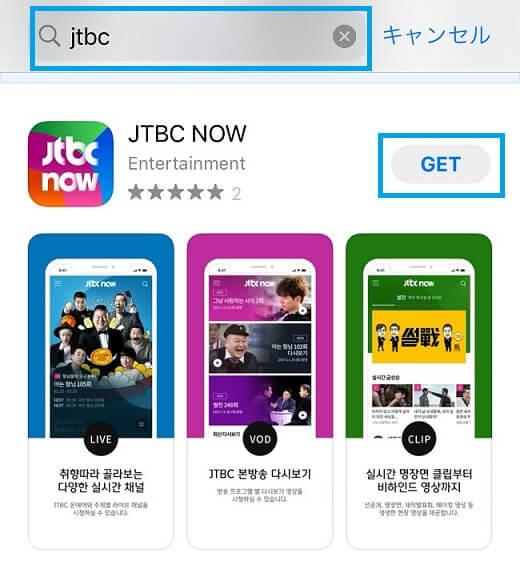 JTBCアプリ