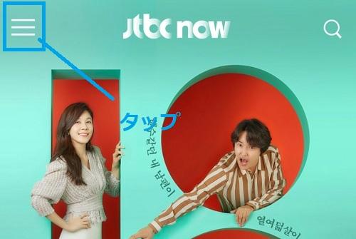 JTBCアプリメイン画面