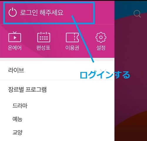 JTBCアプリでログインする