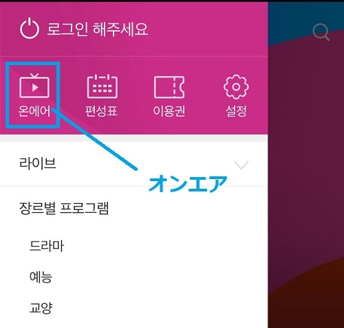 JTBCアプリでリアルタイム番組を見る