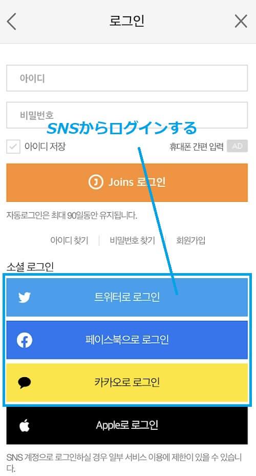 JTBCアプリでログインSNS