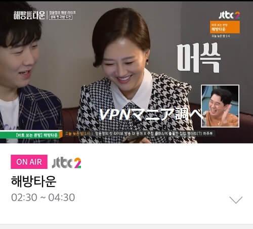 JTBCをスマホで視聴