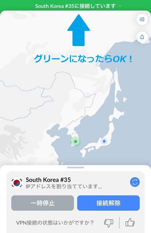 NordVPNアプリで韓国サーバーに接続