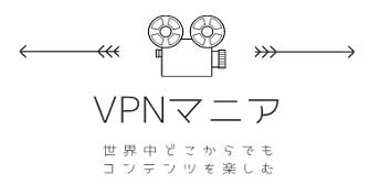 VPNマニア
