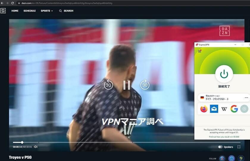 DAZNの海外版を視聴